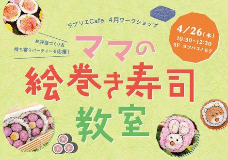 ☆満員御礼☆ 4/26 ママの絵巻き寿司教室