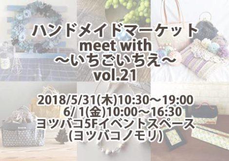 5/31.6/1 meet with〜いちごいちえ〜vol.21
