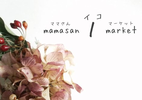 5/25,26 mamasan 1 market 開催!
