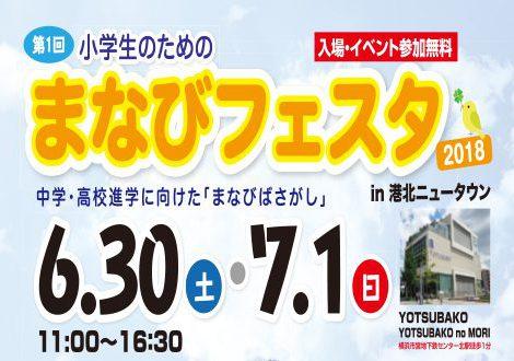 6/30・7/1 「まなびフェスタ2018」in港北ニュータウン