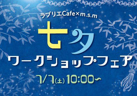 7/7  七夕ワークショップフェア☆