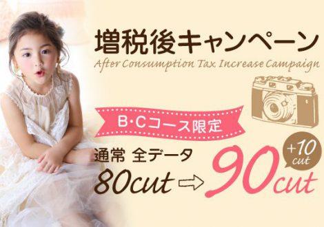 【+nachu by STUDIO ARC】★☆★増税後キャンペーン実施中★☆★B・Cコース限定10/31まで