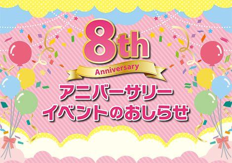ヨツバコ 8周年アニバーサリーイベントのお知らせ