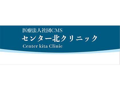 医療法人社団CMS センター北クリニック