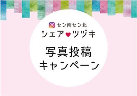 4/13〜5/31 「シェアツヅキ」写真投稿キャンペーン