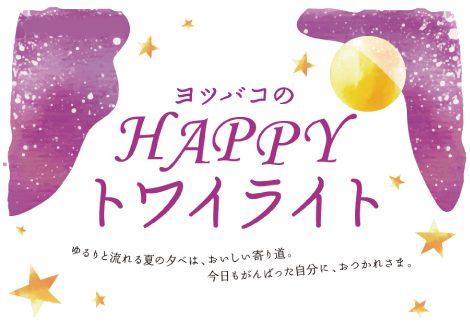 HAPPY トワイライト