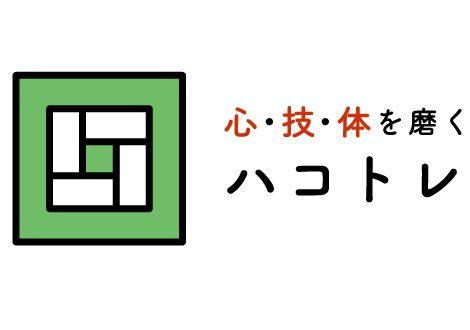 NEW OPEN!「ハコトレ」