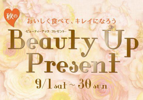 """9/1-30 おいしく食べて""""キレイ""""に!「Beauty Up Present」"""