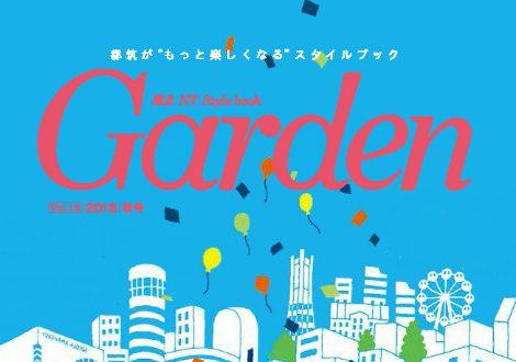 """都筑が""""もっと楽しくなる""""スタイルブックGarden2018秋号"""