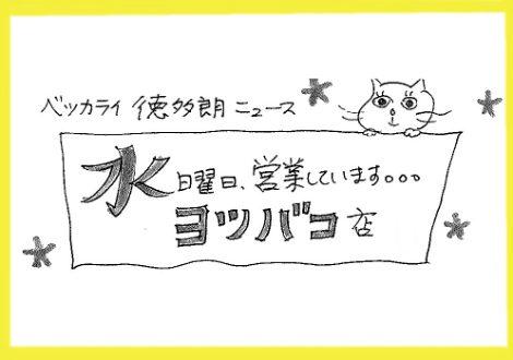 ☆ベッカライ徳多朗ニュース☆