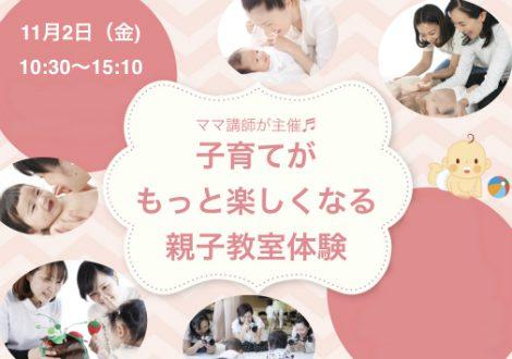 11/2「ママ講師主催!子育てがもっと楽しくなる親子教室体験」