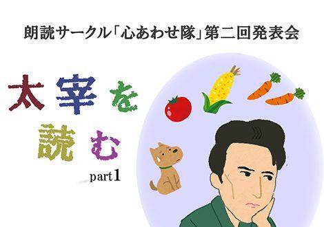 10/28 朗読サークル「心あわせ隊」第二回発表会