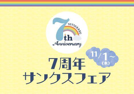 ☆7周年サンクスフェア☆