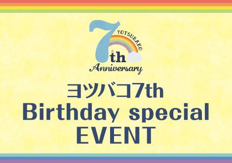 11月はBirthday special EVENT!