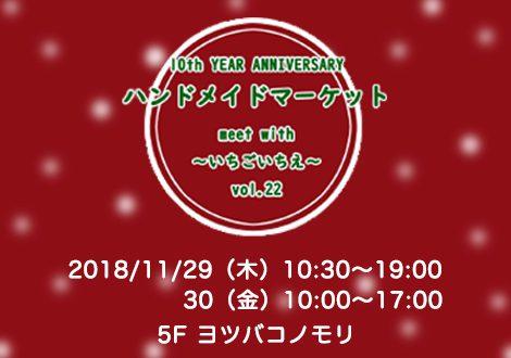 11/29.30 meet with〜いちごいちえ〜vol.22