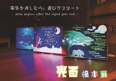 100人の子ども達と創る「電気を消したら、遊びがスタート」光る絵本展