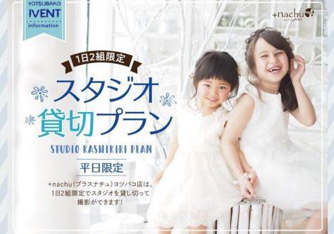 +nachu by STUDIO ARCスタジオ独り占め!貸切プラン