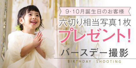 【+nachu by STUDIO ARC】9・10月お誕生日のお客様バースデー撮影でプレゼント!