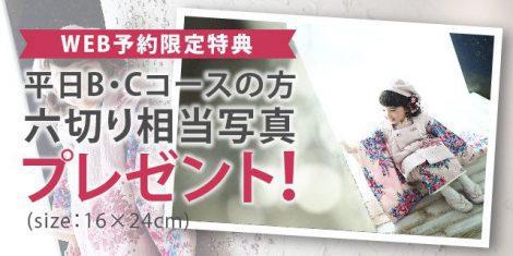 【+nachu by STUDIO ARC】★WEB予約限定特典★平日B・Cコースでお写真プレゼント
