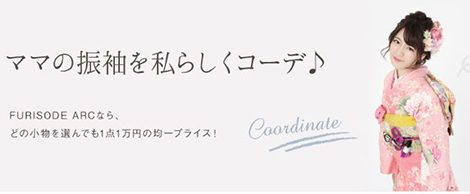 【+nachu by STUDIO ARC】◆振袖◆第3の準備方法『ママふり』