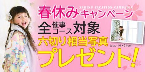 【+nachu by STUDIO ARC】好評につき期間延長☆春休みキャンペーン☆4/19まで