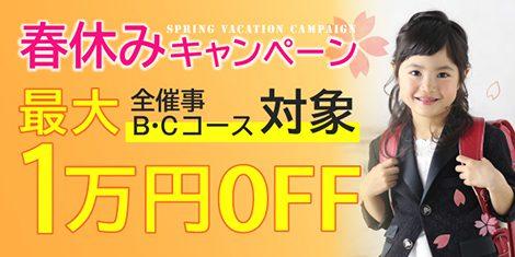 【+nachu by STUDIO ARC】【期間延長中】撮影料金割引!春休みキャンペーン4/19まで