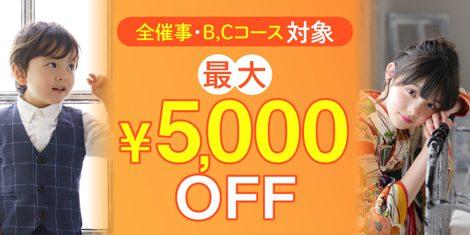【+nachu by STUDIO ARC】≪全催事・全コース対象≫B・Cコース撮影料割引!