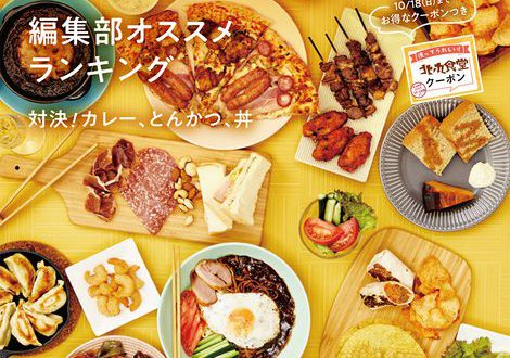 【YOTSUBAKO】「北ノ丸食堂」秋号はテイクアウト特集!