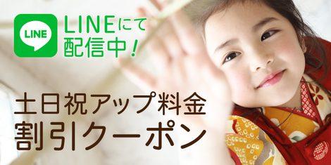【+nachu by STUDIO ARC】●LINEクーポン●配信中