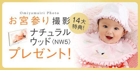 【+nachu by STUDIO ARC】≪お宮参り撮影≫ナチュラルウッドプレゼント!