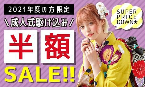 【+nachu by STUDIO ARC】【振袖】店頭在庫SALE!!~2021年度成人式の方限定