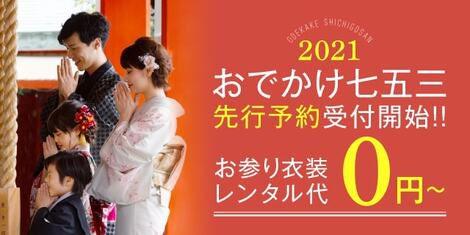 【+nachu by STUDIO ARC】【2021年七五三】来年のおでかけ先行受付開始!!