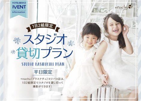 【+nachu by STUDIO ARC】スタジオ貸切プラン【平日限定】
