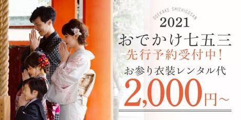 【+nachu by STUDIO ARC】秋のお参り衣装レンタル受付中です