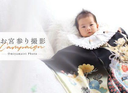 【+nachu by STUDIO ARC】生まれて初めての行事≪お宮参り≫