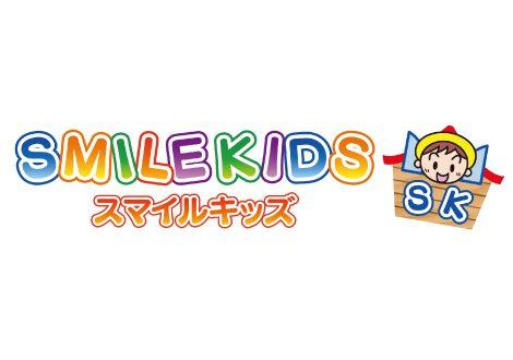 「スマイルキッズ」平成31年度新入園児募集開始!
